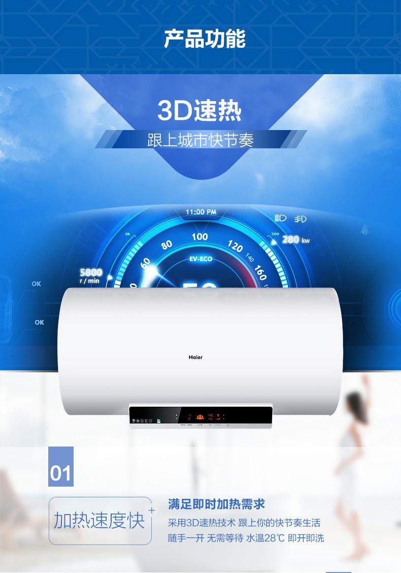 海尔电热水器es60h-m5(nt)40-80l