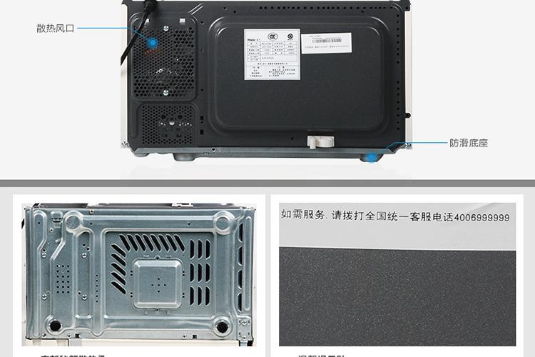 859 产品颜色 白色 产品描述 海尔微波炉mzq-2070egcz 重量(含包装)kg
